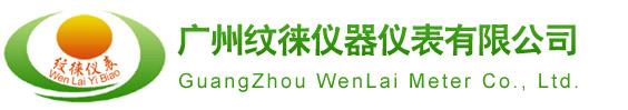 广州纹徕仪器仪表有限公司|气体竞博下载|热电阻电偶|横河记录仪|徕卡充电器|全站仪|竞博电竞|电磁竞博下载|压力表|温度计